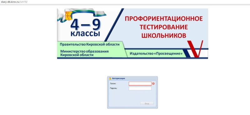 электронный дневник школы 18 г кирова