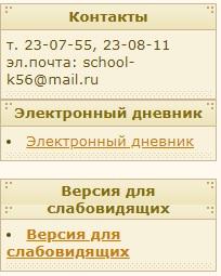 электронный дневник школы 56 киров
