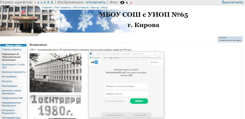 электронный дневник школы 65 г киров нововятский