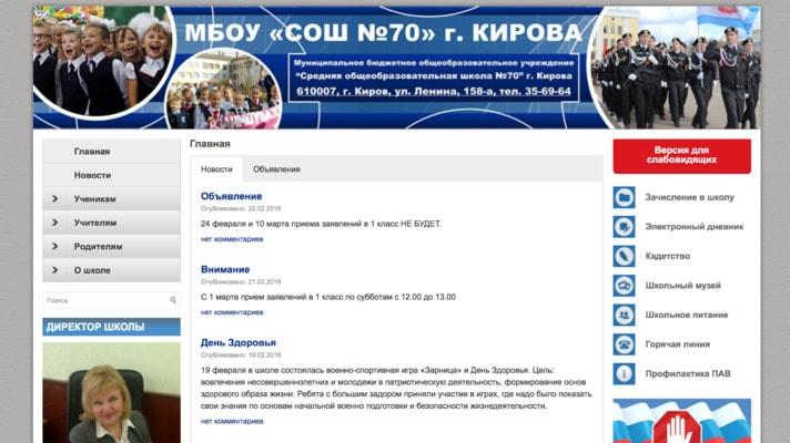 электронный дневник школы 70 кирова