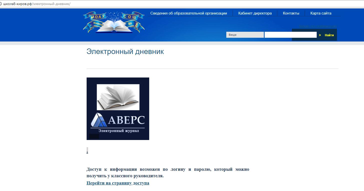 электронный дневник школы 8 г кирова