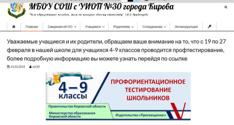 электронный журнал 30 школа киров