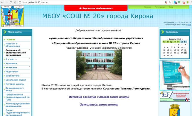 электронный журнал киров 20 школа