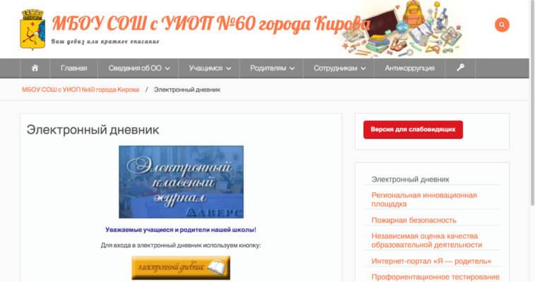 электронный журнал школа 60 киров