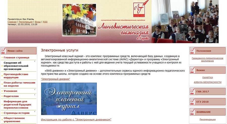 лингвистическая гимназия киров электронный дневник
