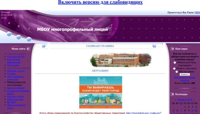 лицей кирово чепецк официальный сайт электронный дневник