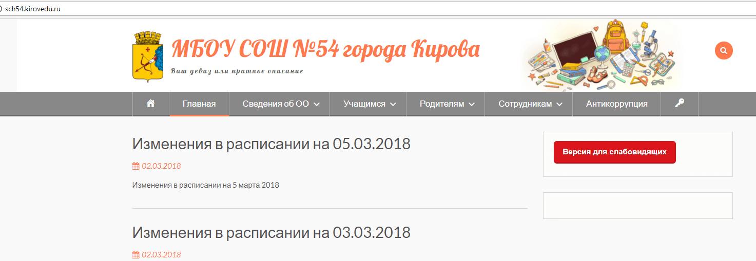 сайт школы 54 киров электронный дневник