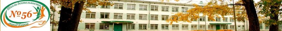 школа 56 киров электронный журнал