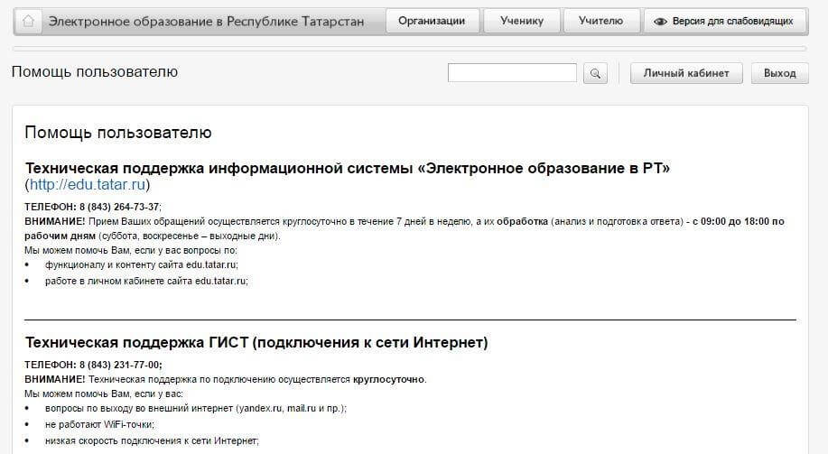edu tatar дневник электронный