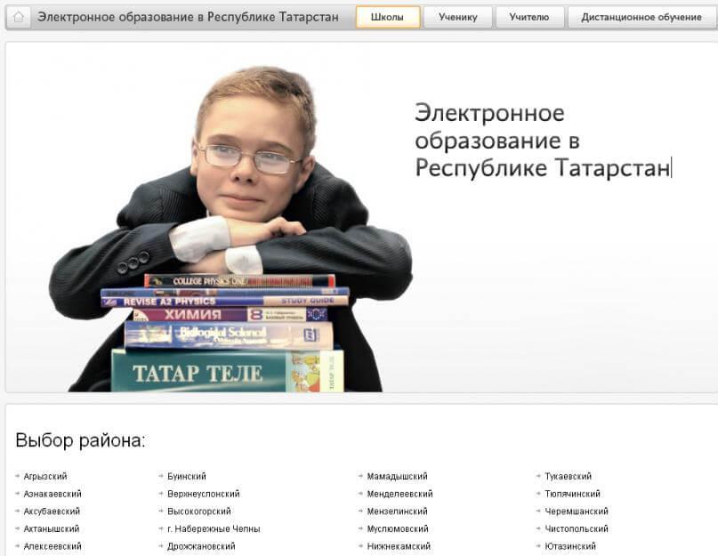 edu tatar электронный журнал