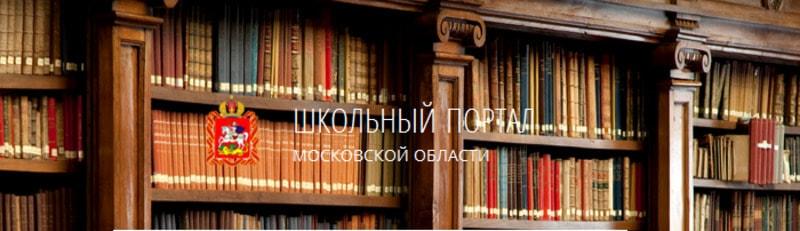школьный портал московской области электронный дневник