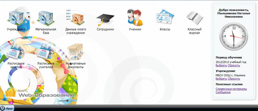 веб образование рязань электронный журнал барс