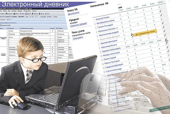 электронный дневник sgo71 ru тульской