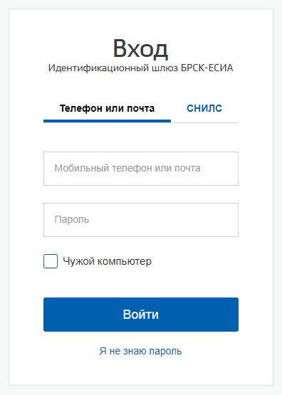 edu brsc ru вход в электронный дневник