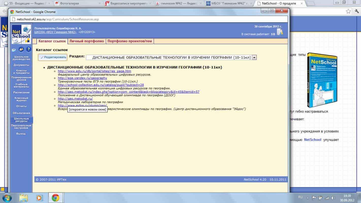 edu ngo ru находка