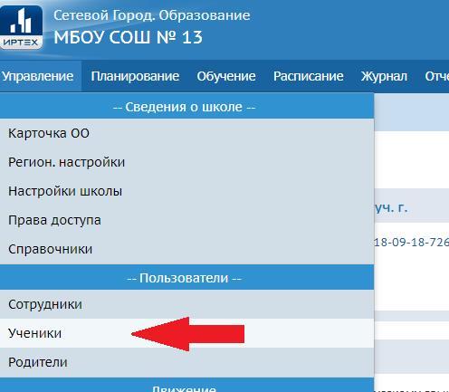 sgo egov66 ru сетевой город нижний тагил вход в систему