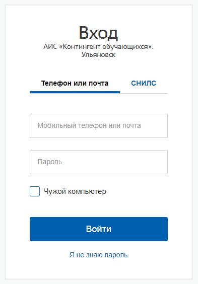 sgo cit73 ru сетевой город ульяновск