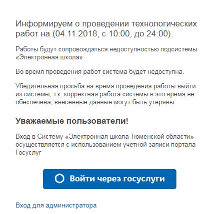 веб образование  school 72to ru электронный дневник